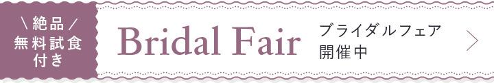 絶品 無料試食付き Bridal Fair ブライダルフェア 開催中